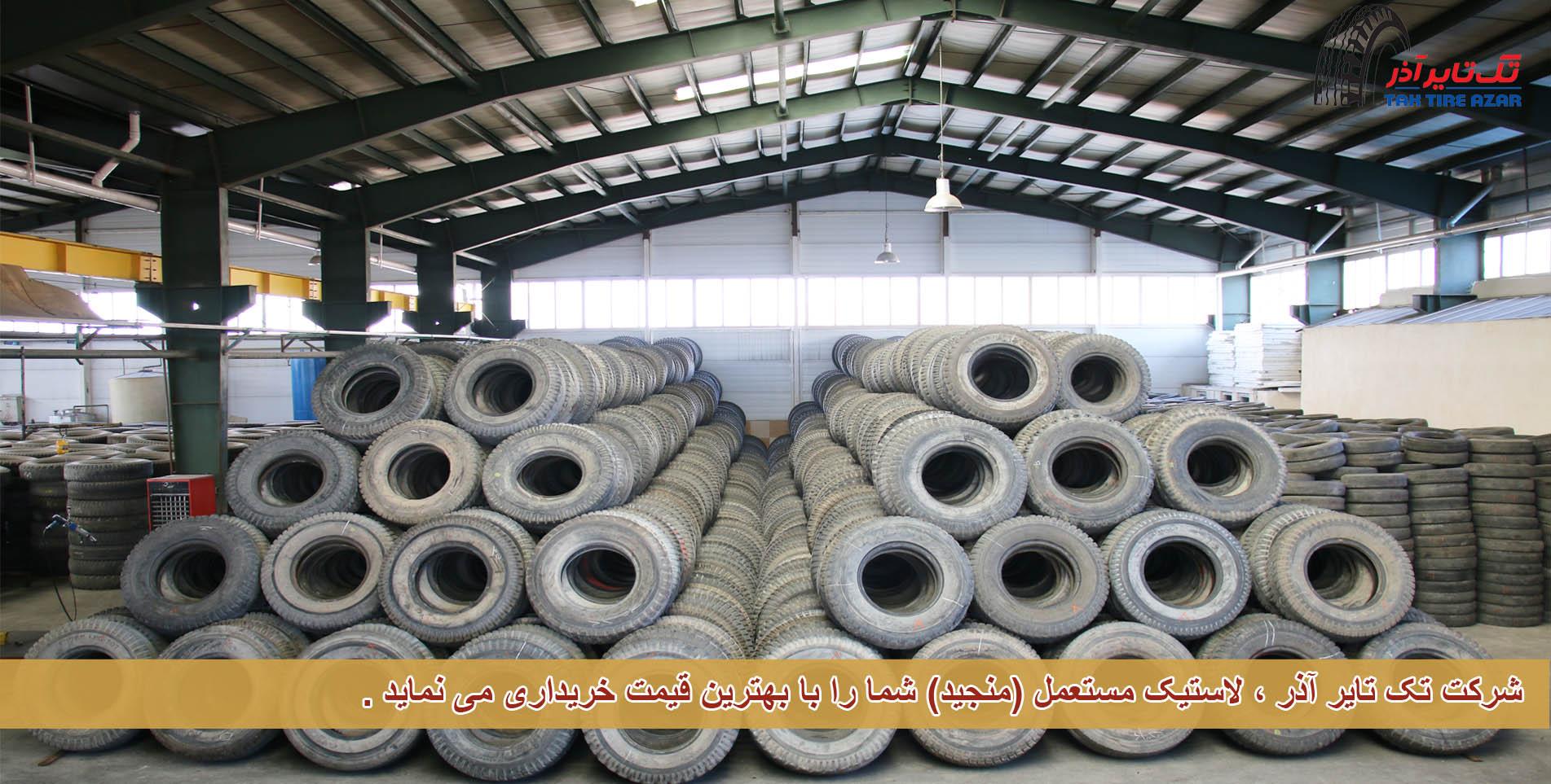 خریداری منجید توسط شرکت تک تایر آذر