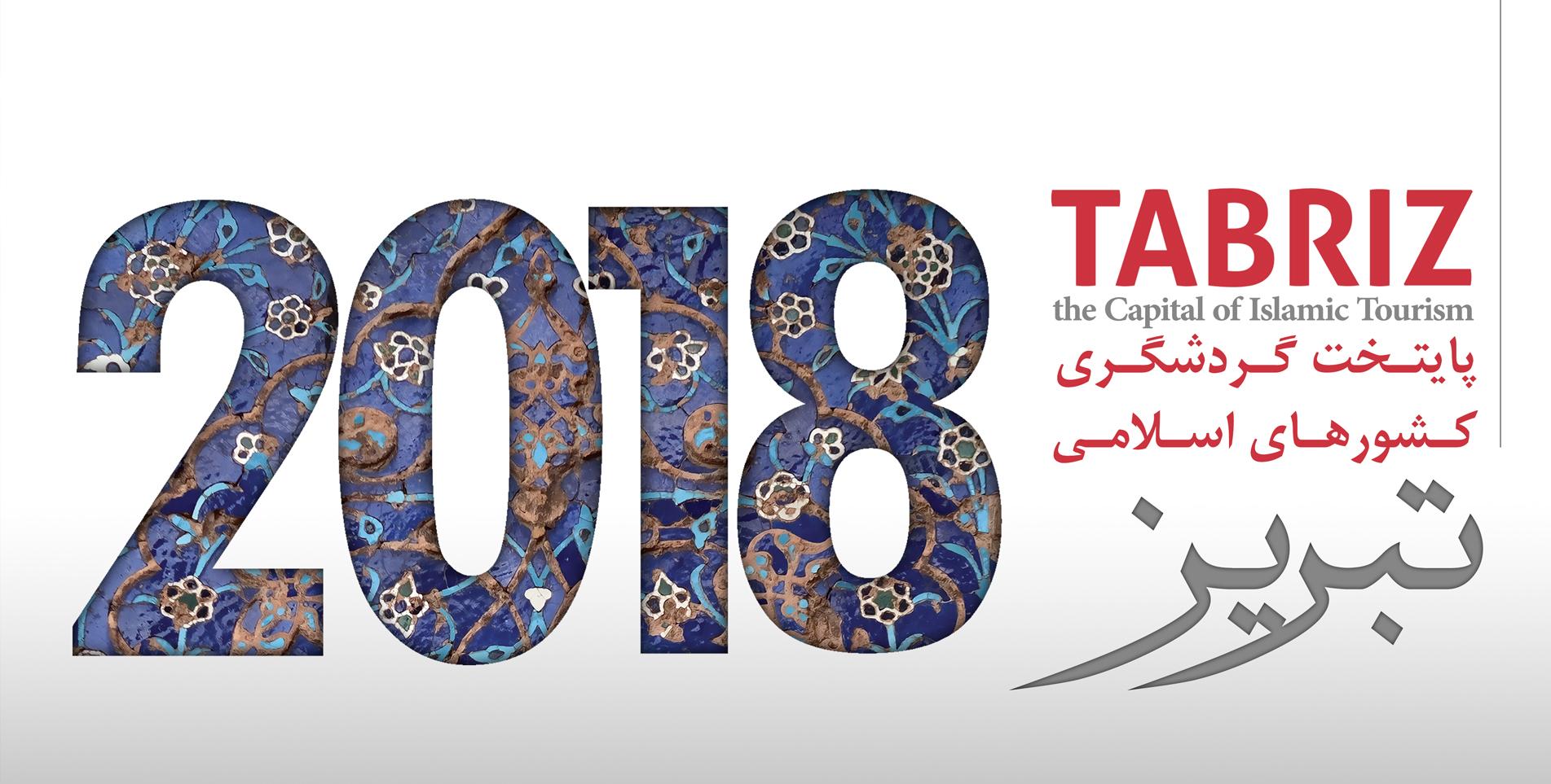 tabriz2018