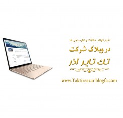 وبلاگ شرکت تک تایر آذر